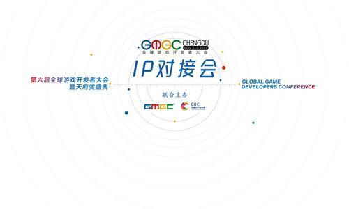 GMGC成都2017 · IP对接会 | 路演IP申请正式开启