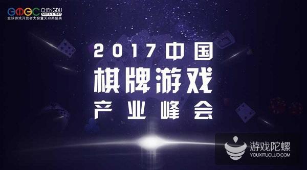 "GMGC成都|2017中国棋牌游戏产业峰会:引爆""棋牌元年"""