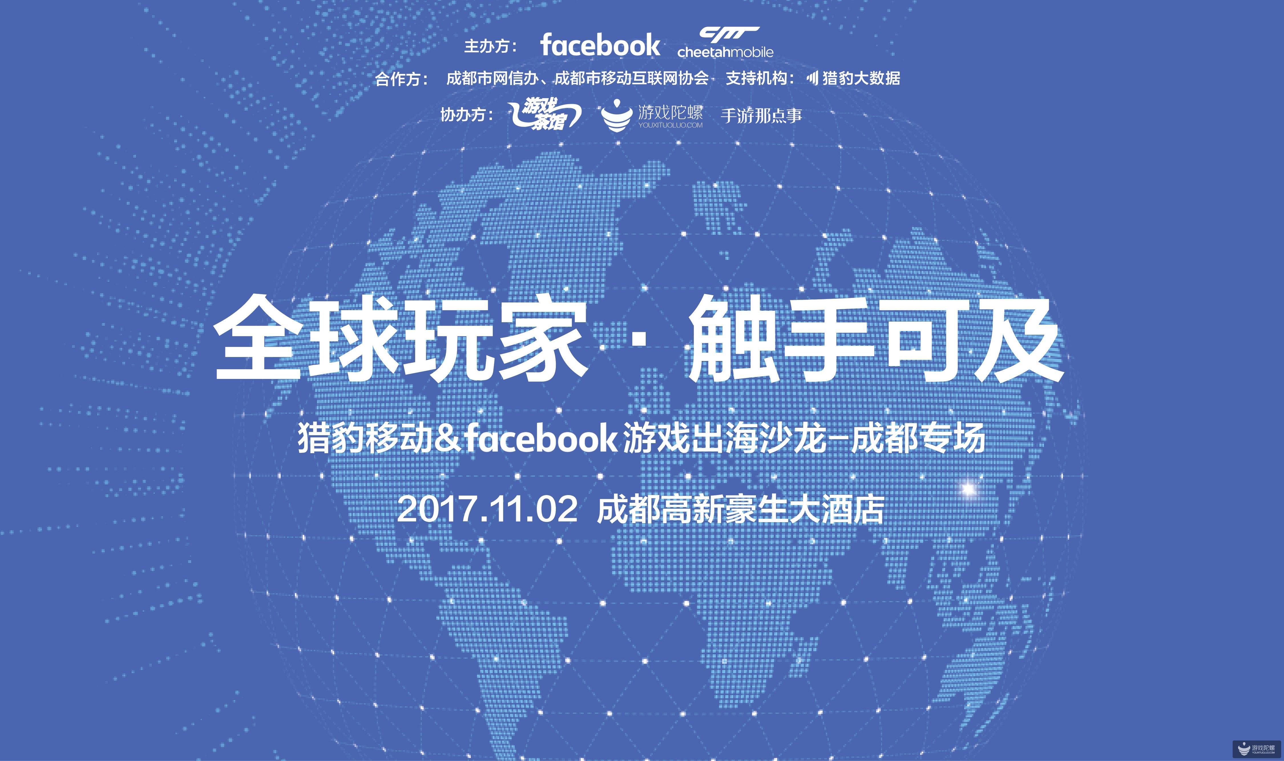 猎豹移动&Facebook出海游戏沙龙成都专场11月举行,分享出海游戏新技巧