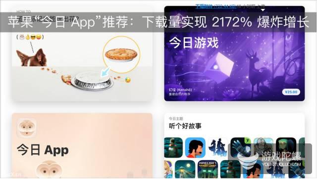"""苹果""""今日 App""""推荐:下载量实现 2172% 爆炸增长"""