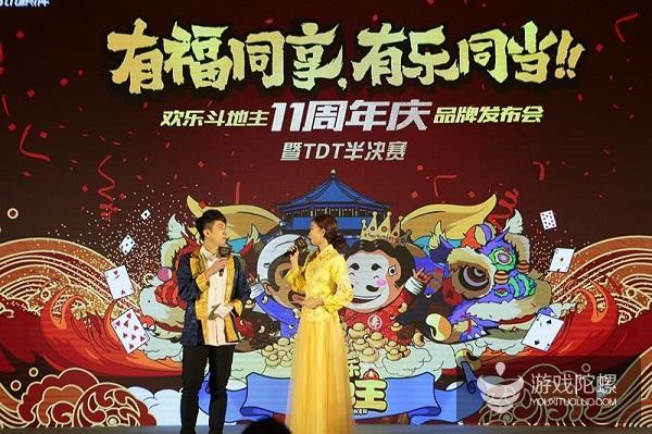 融合与焕新:《欢乐斗地主》11周年庆,致力打造民间娱乐名片