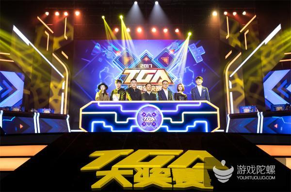 对决永不落幕!2017 TGA冬季总决赛今日在武汉洪山区盛大开幕