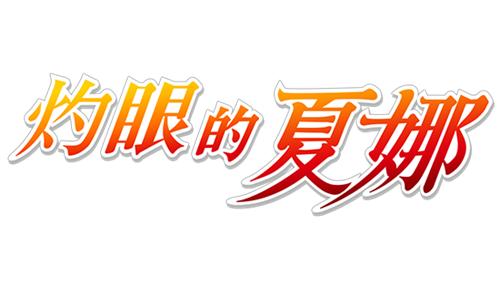 DeNA联手B站 将联合发行正版IP授权手游《灼眼的夏娜》