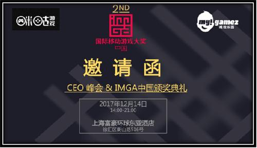 12月14日第二届IMGA中国CEO峰会盛典将启 诚邀报名