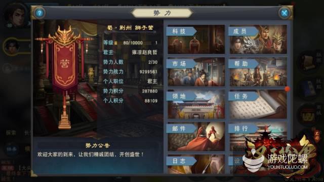 《汉王纷争》 :做一款自由行军为所欲为的SLG手游