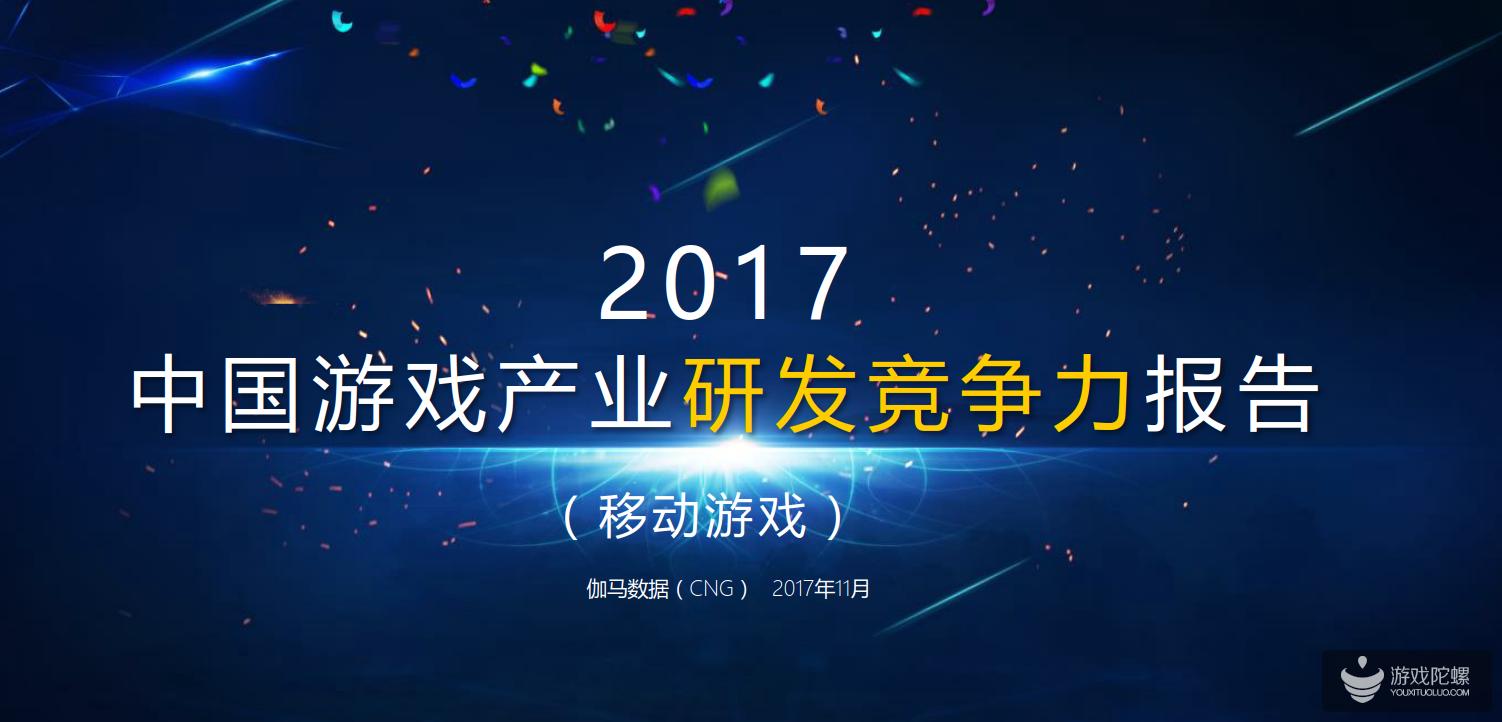 中国游戏产业研发竞争力报告发布,2017中国移动游戏将破千亿大关