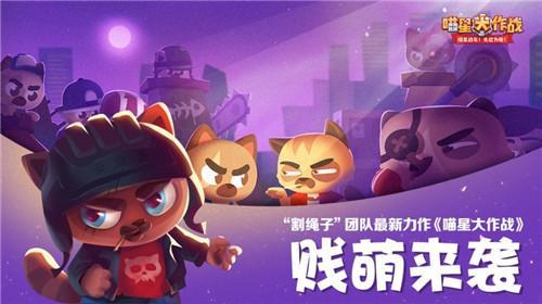 刚刚获Google Play2017最佳游戏的这只猫即将来到中国
