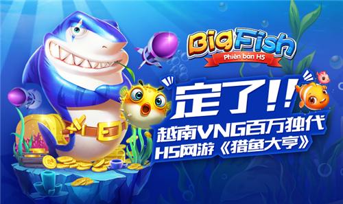 越南VNG百万独代《猎鱼大亨H5》 燃烧网络强势出海
