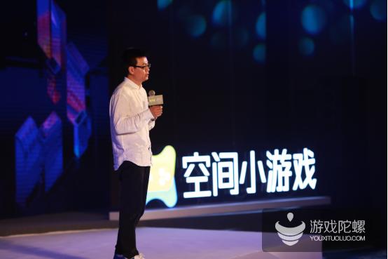 第二届QQ空间H5应用开发者大会在深举办,助力H5游戏快速发展