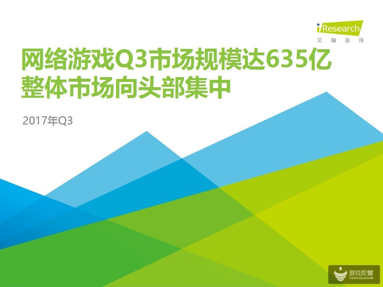 艾瑞咨询Q3网络游戏市场报告:总体规模达635.4亿元,腾讯网游市场份额占比首次过半