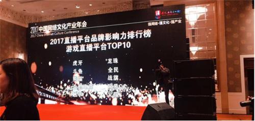 触手直播入围直播平台品牌影响力排行榜TOP10