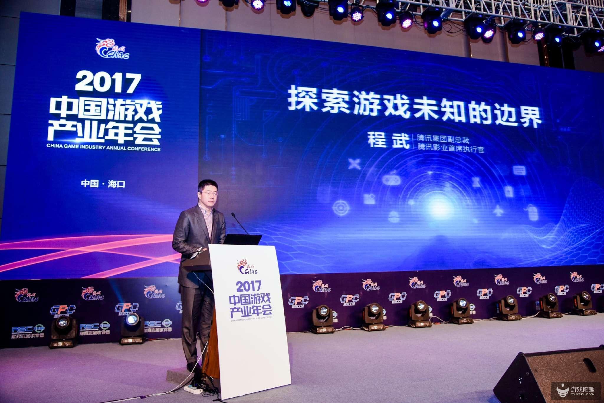 腾讯副总裁程武:尝试开拓游戏新的边界