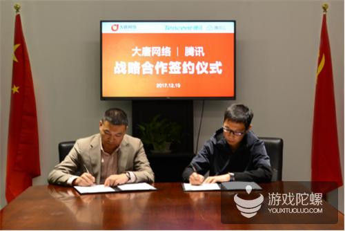 大唐网络与腾讯云宣布战略合作,打造集中式移动电竞遥控中心