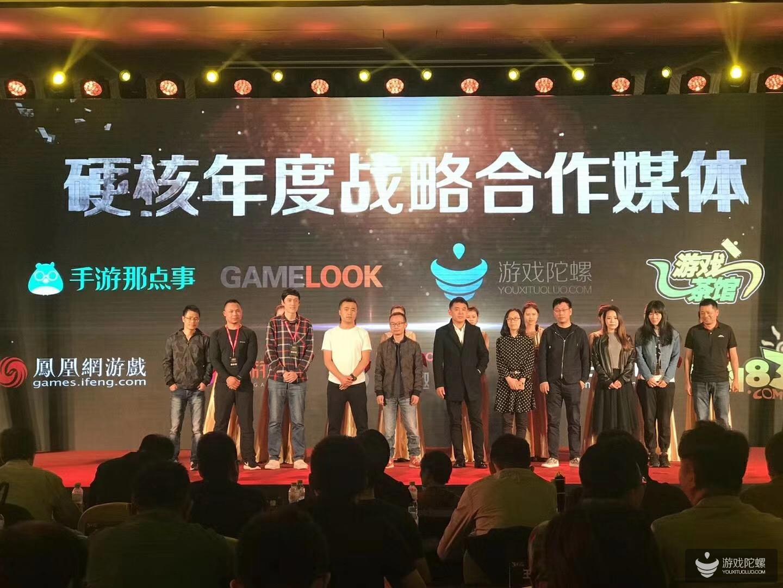 游戏陀螺荣获硬核联盟第三届黑石奖年度战略合作媒体奖