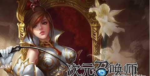 次元召唤师手游 领衔AR精品卡牌手游