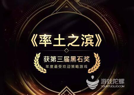 """《率土之滨》荣获黑石奖""""年度最受欢迎策略游戏奖"""""""