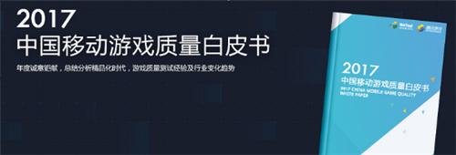 腾讯WeTest《2017中国移动游戏质量白皮书》开放预约,再为国内手游把把脉
