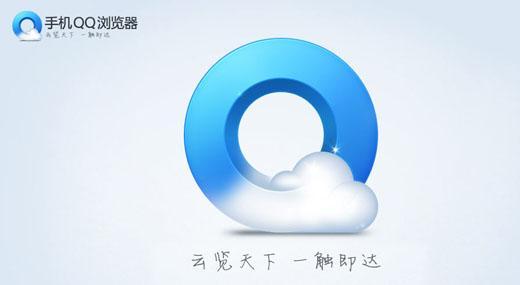 QQ浏览器开放小程序平台,新增亿级流量入口