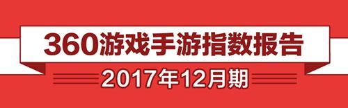 【女性玩家霸场 2018将涌现大批黑马】360游戏12月手游报告正式公布