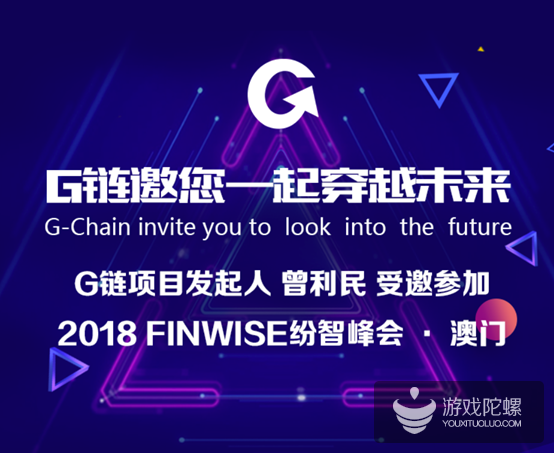 G链项目发起人曾利民受邀参加2018 FINWISE纷智峰会·澳门