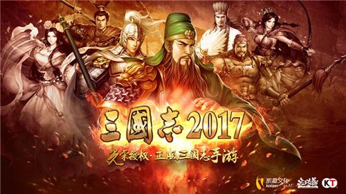 """凯撒文化荣获2017金陀螺奖""""年度新锐游戏企业奖"""""""