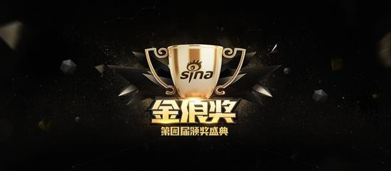 """新浪游戏第四届""""金浪奖""""评委公布,众多行业大咖公正评判"""