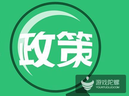 上海网信办发文:启动网游专项整治行动,全面治理网游乱象