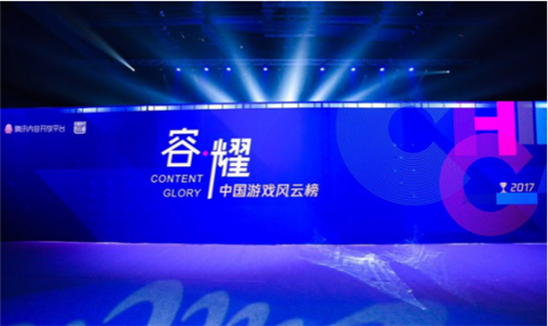 力压群雄 《列王的纷争》荣获中国游戏风云榜年度最佳策略手游
