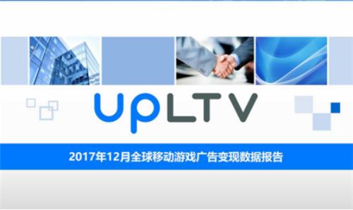 UPLTV发布2017年12月全球移动游戏广告变现数据报告