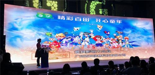 百奥荣获游戏产业金钻奖「最具影响力企业」和「突出贡献奖」