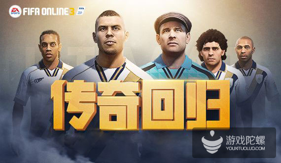 五大终极传奇齐聚FIFA Online 3,现在购买三代四代一起玩