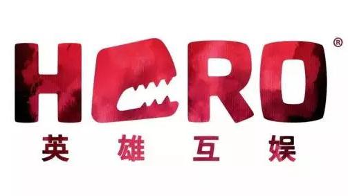 英雄互娱将赴A股IPO,国泰君安为保荐券商,前三季营收近8亿