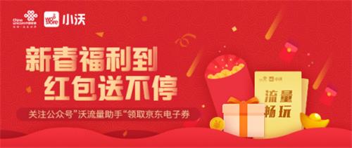 敢问西东显芳华 小沃科技新年猛开流量技能