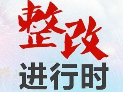 关于在北京地区开展网络游戏出版专项整治行动的通知