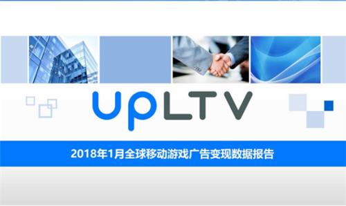 UPLTV发布2018年1月全球移动游戏广告变现数据报告