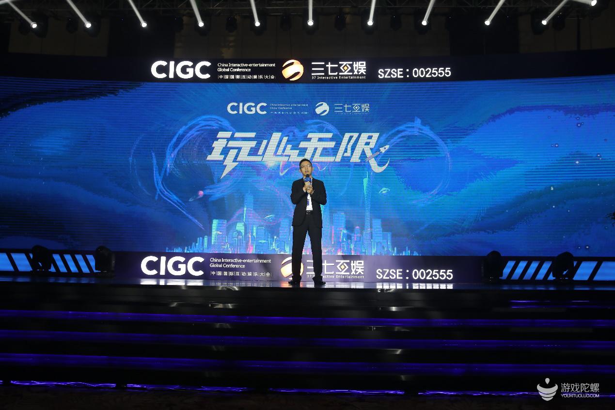 三七互娱举办第五届中国国际互动娱乐大会 将打造泛娱乐生态体系