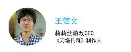莉莉丝CEO王信文:我所经历的失败