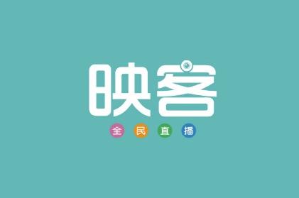 直播蜂拥上市 映客正筹划3亿美元香港IPO