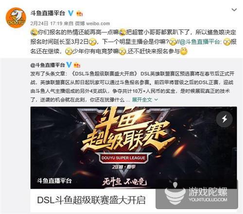 DSL斗鱼超级联赛开幕在即,自制赛事引行业关注