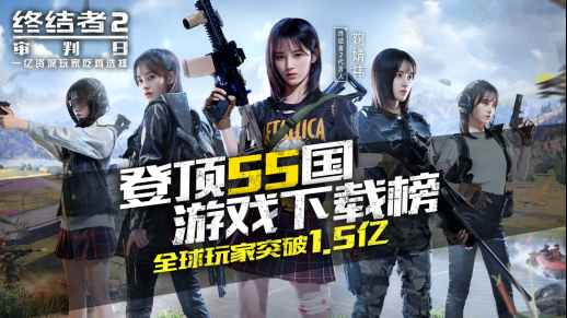 《终结者2》全球用户突破1.5亿  TSL国际超级联赛3.24上海开战