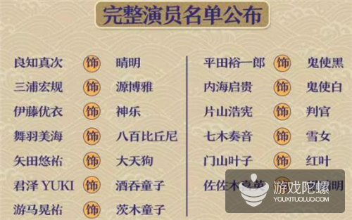晴明博雅神乐集体突破次元《阴阳师》音乐剧逆天阵容引人瞩目