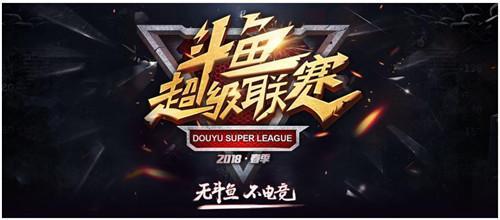 DSL斗鱼超级联赛今日开赛,打造业界自制赛事新高度