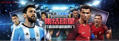 网易与KONAMI达成合作 代理发布手游《实况足球》、《实况:王者集结》