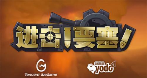 建造无敌要塞! 实时战略游戏《进击!要塞!》WeGame平台首发