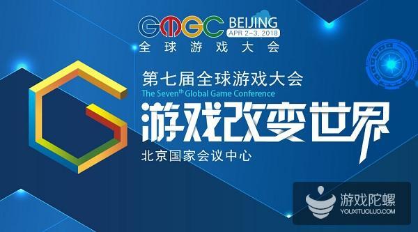GMGC北京2018|开年首场游戏大会,错过你还得再等半年!