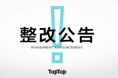 TapTap发整改公告 平台全部游戏暂时无法下载
