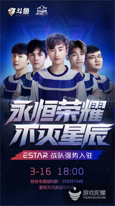 王者荣耀eStarPro战队正式入驻斗鱼,16日首秀直播将送出万元大礼!
