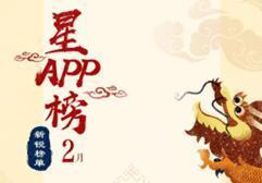 腾讯应用宝星APP2月榜发布 应用轻量化成移动互联网潜力赛道