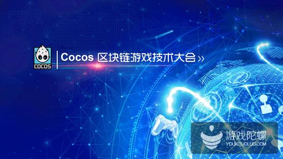 首届Cocos区块链游戏技术大会将于3月24日在京举办
