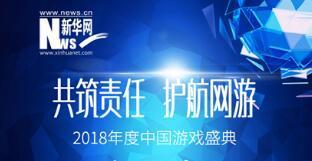 """中国游戏盛典: 为你心中最认可的""""吃鸡""""打call"""